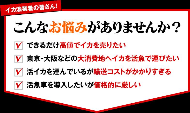 イカを高値で売りたい!東京・大阪へイカを活魚で運びたい!活きイカの運輸コスト削減!活魚車をよりも低コスト!