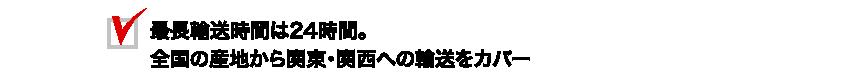 最長輸送時間は24時間。全国の産地から関東・関西への輸送をカバー