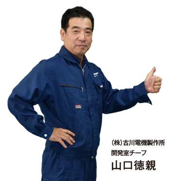 株)古川電機製作所開発室チーフ